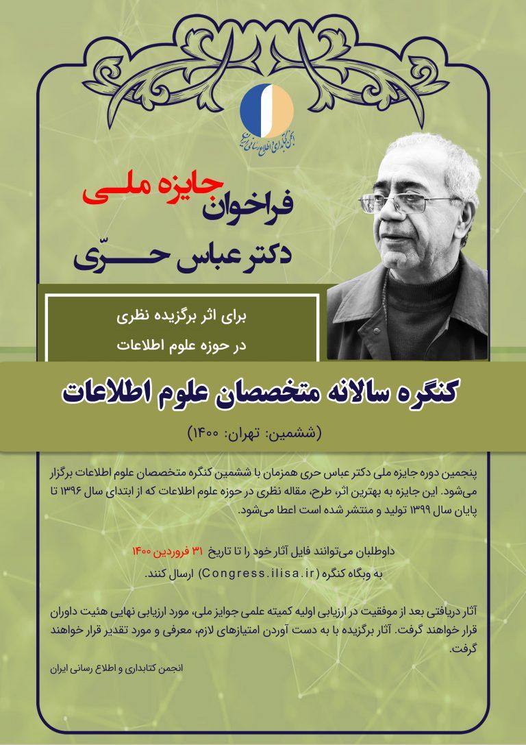 فراخوان جایزه ملی دکتر عباس حری